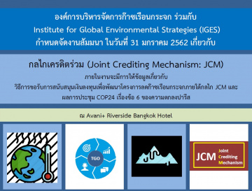 Workshop on the Joint Crediting Mechanism (JCM)